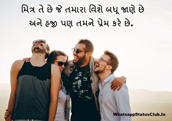Friendship Shayari And Quotes In Gujarati 2020 - Best Dosti Shayri