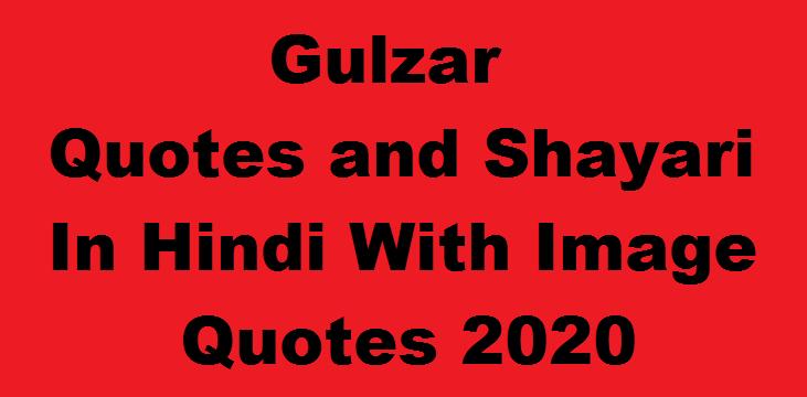 Gulzar Quotes and Shayari In Hindi With Image Quotes 2020