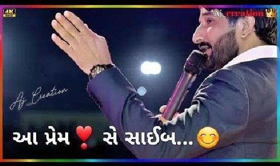 Gaman Santhal Whatsapp Status Video Download – Gujarati Status
