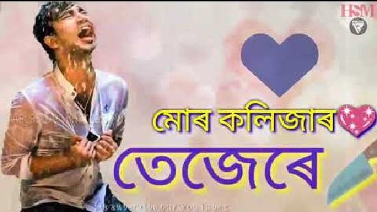 Heart Touching Assamese Status Video Download – New 2020