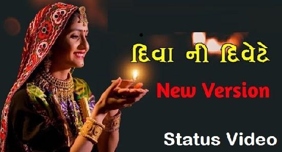 Diva Ni Divete Whatsapp Status Video Download - Geeta Rabari