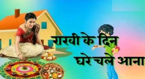Rakhi ke Din Ghare Chale Aana Whatsapp Status Video Download