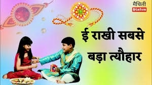E Rakhi Sabse Bada Tyohaar Whatsapp Status Video Download