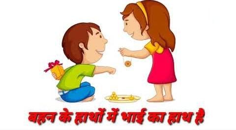 Rakshabandhan Shayari Whatsapp Status Video Download