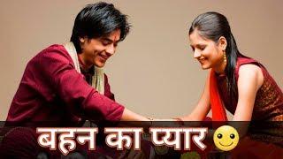 Rakshabandhan Sister Love Whatsapp Status Video Download