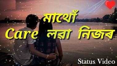 Heart Touching Motivational Assamese Status Video Download