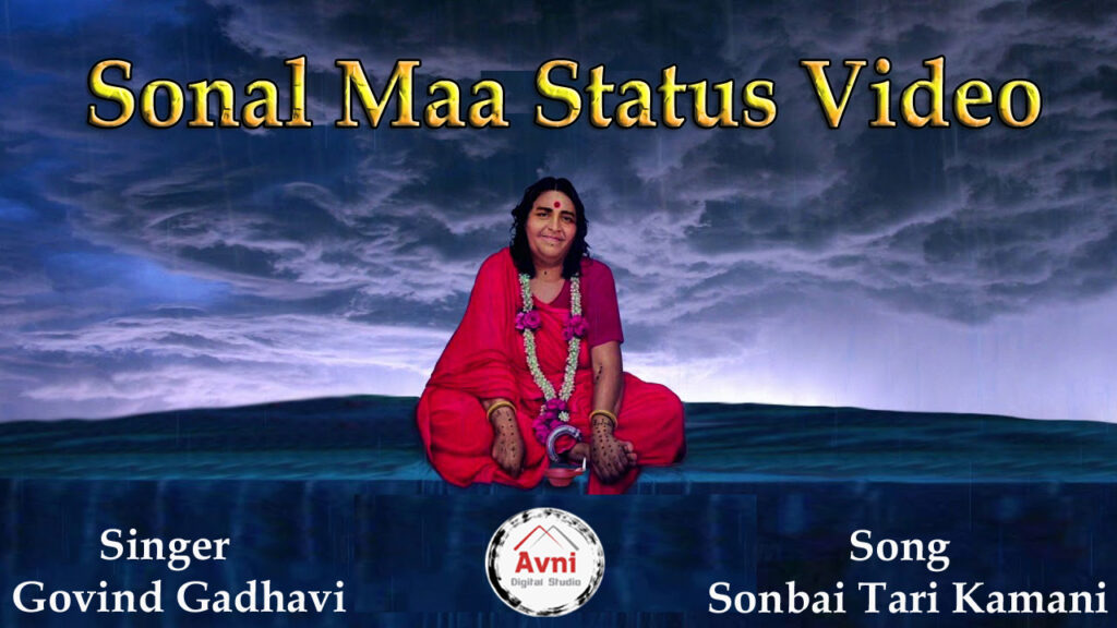 Sonal Maa Whatsapp Status Video Download – Sonbai Tari Kamani