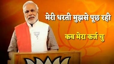 Narendra Modi Free Mp4 Whatsapp Status Videos Download