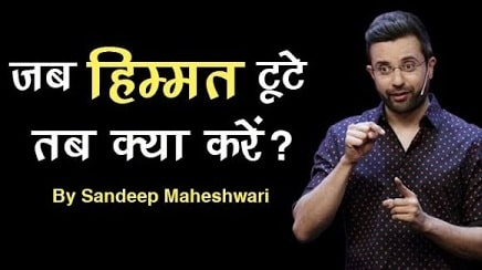 Sandeep Maheshwari Success Whatsapp Status Video Download