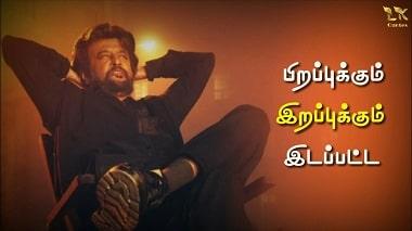 Rajini Dialogue In Tamil Whatsapp Status Video Download – Tamil Mp4