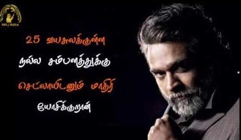 Vijay Sethupathi Whatsapp Status Video Download – Tamil Video